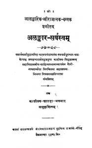Alankara Sarwaswam by गौरीनाथ शर्मा - Gaurinath Sharmaराजानक रुय्यक - Rajanak Ruyyak