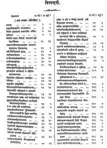 Ashta Sahastri by विद्यानन्दि स्वामी - Vidyanandi Swami