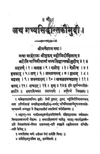 Atha Madhyasiddhanta Kaumudi by अज्ञात - Unknown