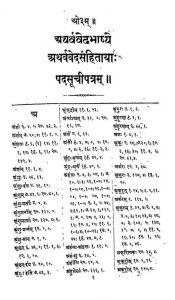 Atharvaveda Bhashye Atharvaveda Samhitayah Padsuchipatram by क्षेमकरणदास त्रिवेदी - Kshemkaranadas Trivedi