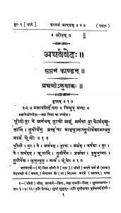 Atharvaveda - Kanda 7 by क्षेमकरणदास त्रिवेदी - Kshemkaranadas Trivedi