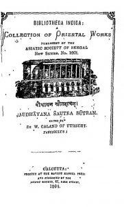 Baudhayana Shrautasutra - Fasc. 1 by विलियम कैलेण्ड - William Caland