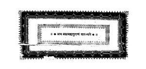 Brahma Mahapuranam  by अज्ञात - Unknown
