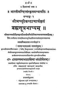Brahmasutra Bhashyam - Vol. 1 by मच्छ्रीकण्ठाचार्य - Machchhrikanthacharyaरा० हालास्यनाथ शास्त्री - R. Halasyanath Shastri