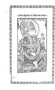 Brahmasutrabhashya Ratnam - Prathamavrittih by मुक्तानन्द - Muktanand