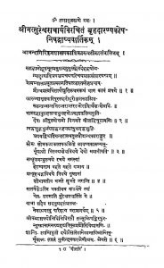 Brihadaranyakopanishada Bhashyavartikam by आनन्द गिरि - Anand Giriसुरेश्वराचार्य - Sureshwaracharya