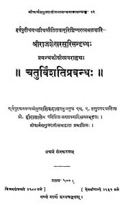 Chaturvinshati Prabandha by राजशेखर सूरी - Raj Shekhar Suriहीरालाल - Heeralal