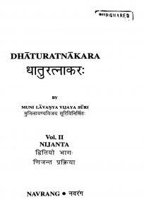 Dhatu Ratnakara - Part 2 ( Nijant Prakriya ) by विजय लावण्य सूरी - Vijay Lavanya Suri