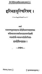 Haribhadra Suri Charitram  by हरगोविन्द दास - Hargovind Das