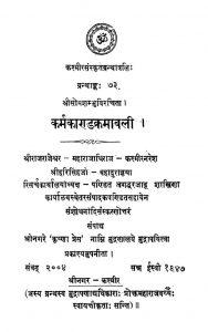 Karmakanda Kramavali by विभिन्न लेखक - Various Authorsसोमशंभु - Somashambhu