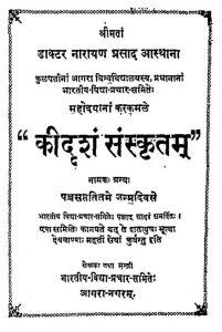 Kidrisham Sanskritam by नारायण प्रसाद आस्थाना - Narayan Prasad Asthana