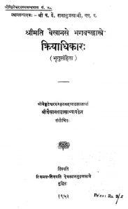 Kriyadhikara by रामानुज स्वामी - Ramanuj Swamiवैखान - Vaikhan