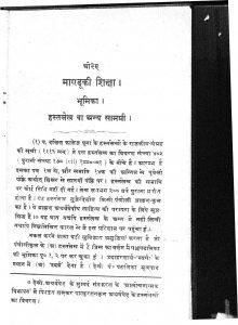 Manduki Siksa Or The Phonetical Treatise by भगवद दत्त - Bhagavad Dutt