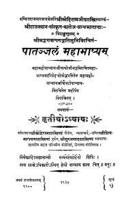 Patanjalam Mahabhashyam - Chapter 3 by भगवत पतञ्जलि - Bhagawat Patanjaliविभिन्न लेखक - Various Authors