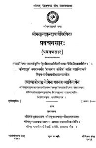 Pravachanasara ( Pavayanasara ) by आदिनाथ नेमिनाथ उपाध्ये - Aadinath Neminath Upadhyeकुन्दकुन्दाचार्य - Kundkundacharya