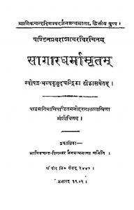 SagaraDharmamritam by प्रवर आशाधर - Pravar Aashadharमनोहरलाल शास्त्री - Manoharlal Shastri
