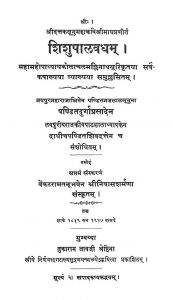 Shishupalavadham - Ed. 7 by दाधीचपण्डित शिवदत्त शर्मा - Dadhicha Pandit Shivdutt Sharmaदुर्गाप्रसाद - Durgaprasadमहाकवि माघ - Mahakavi Magha