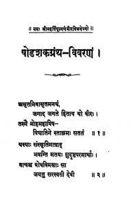 Shodashaka Grantha Vivrana - Vol. 1 by अज्ञात - Unknown