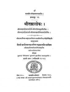Shri Tantraloka - Part 10 by अभिनव गुप्ता - Abhinav Guptaमधुसूदन कौल शास्त्री - Madhusudan Kaul Shastriराजानक श्री जयरथ - Rajanak Shri Jayrath