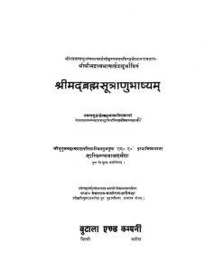 Shrimad Brahmasutranu Bhashyam by मग्नलाल शर्मा शास्त्री - Magnalal Sharma Shastriवल्लभाचार्य - Vallabhacharya