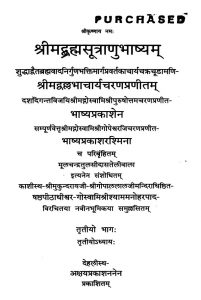 Shrimad Brahmasutranu Bhashyam - Part 3 ( Chapter 3 ) by मूलचन्द्र तुलसीदास तेलीवाला - Moolchandra Tulsidas Teliwalaवल्लभाचार्य - Vallabhacharya