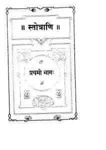 Stotrani - Part 1 by शङ्कराचार्य - Shankaracharya