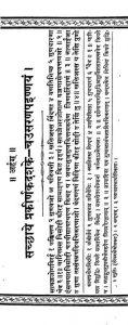 Swachhaye Prakirnaka Dashake-Chausaranapainnayam by अज्ञात - Unknown