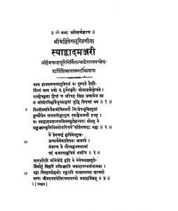 Syadwadamanjari  by मल्लिषेण सूरी - Mallishen Suri