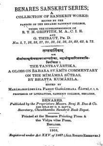 Tantravartikam  by कुमारिल भट्ट - Kumaril Bhattगङ्गाधर शास्त्री - Gangadhar Shastri