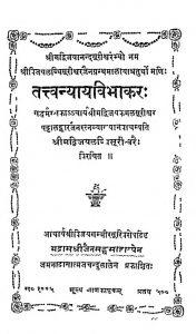 Tattvanyaya Vibhakara by विजयलब्धि सूरी - Vijaylabdhi Suri