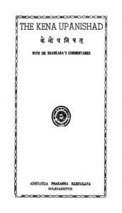 The Kena Upnishad by सच्चिदानंदेन्द्र सरस्वती - Sachchidanandendra Saraswati