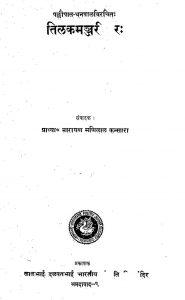 Tilakamanjarisara by नारायण मणिलाल कन्सारा - Narayan Manilal Kansara