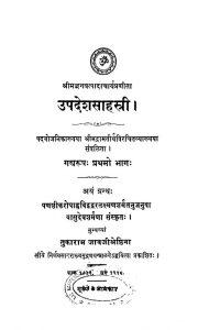 Updesha Sahastri - Part 1 by वासुदेव शर्मा - Vasudev Sharmaश्रीमद्भगवत्पादाचार्य - Shrimadbhagavatpadacharya