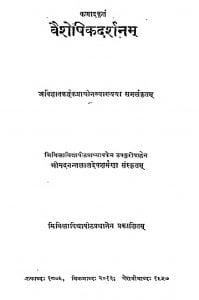 Vaisheshika Darshanam by अनन्तलाल ठाकुरदेव शर्मा - Anantlal Thakurdev Sharmaमहर्षि कणाद - Maharshi Kanad