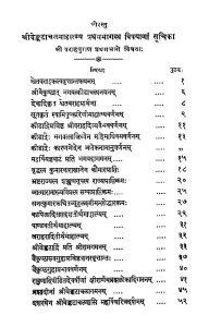 Venkatachala Mahatmaya - Part 1 by वेङ्कटाचल - Venkatachal