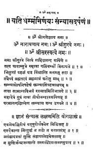 Yati Dharmmanirnaya Sanyasa Darpana by काशीराज पण्डित - Kashiraj Pandit