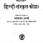 Aadarsh Hindi Sanskarit Kosh by रामसरूप शास्त्री - Ramswaroop Shastri