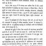 Adhunik Bharat thatte by Yadunath Thatte