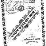 Adhyatm Anubhav Yogprakash by Shri Chidanandji Maharaj