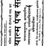 Adhyatma Panch Sangrah by Pt. Deepchandji Shah