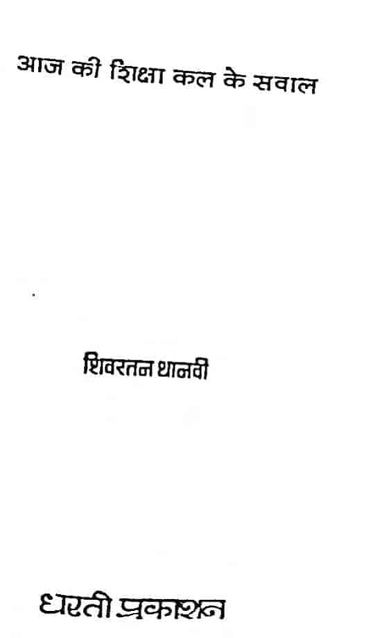 Book Image : आज की शिक्षा कल के सवाल - Aj Ki Shiksha Kal Ke Saval