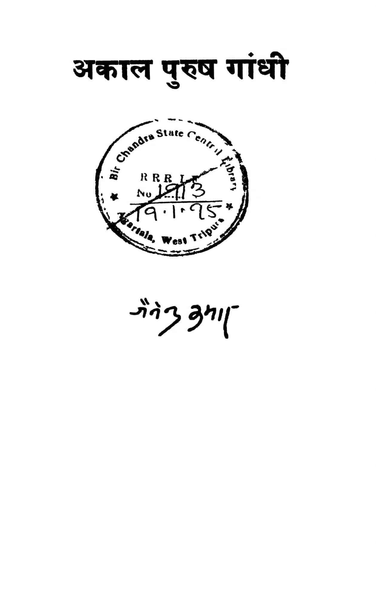 Book Image : अकाल पुरुष गांधी - Akal Purush Gandhi