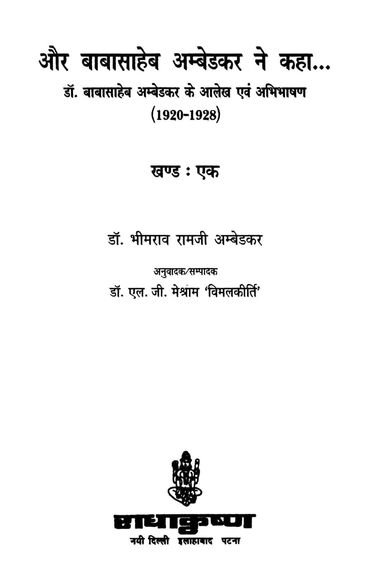 Book Image : और बाबासाहेब अम्बेडकर ने कहा...... - Aur Babasaheb Ambedkar Ne Kaha Vol. 1