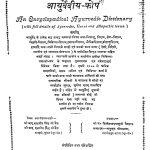 Ayurvediya Kosha Khand - 1 by Babu Daljeet SinghBabu Ramjeet Singh