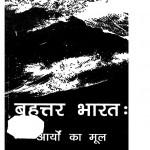Bahtter Bharat by डॉ. शिवानंद नौटियाल - Dr. Shivanand Nautiyal