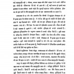 Bhaartiya Raajyon Kaa Itihaas by एस.आर.भंडारी -s.r bhandari
