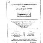 Bhadrabahu Samhita by भद्रबाहु - Bhadrabahu
