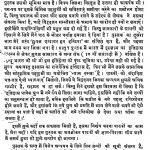 Bharat Me Muslim Sasan Ka Itihas by S. R. Sharma