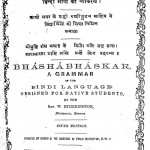 Bhasha Bhaskar by W. Etheringtion