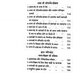 Bhasha Vigyan by Mangaldev Sastri